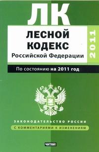 Лесной кодекс Российской Федерации. По состоянию на  2011 год обложка книги