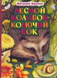 Бианки В.В. - Лесной колобок - колючий бок обложка книги