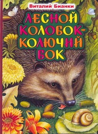 Лесной колобок - колючий бок Бианки В.В.
