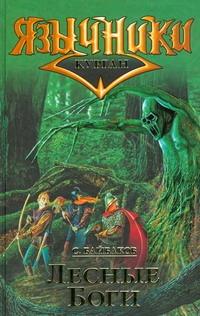 Лесные боги