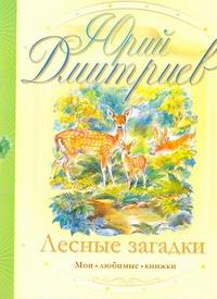 Дмитриев Ю.Д. - Лесные загадки обложка книги