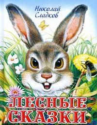 Лесные сказки Сладков Н.И.