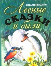 Бианки В.В. - Лесные сказки и были обложка книги