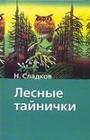 Лесные тайнички обложка книги