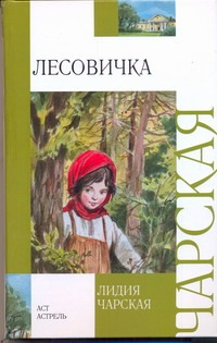 Чарская Л.А. - Лесовичка обложка книги