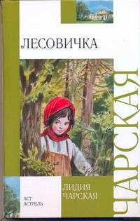 Лесовичка Чарская Л.А.