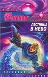 Лестница в небо Кузнецов Иван