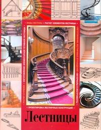 Лестницы Балашов К.В.