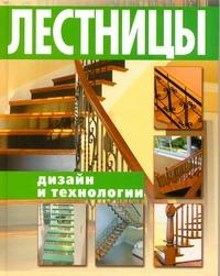 Балашов К.В. - Лестницы. Дизайн и технологии обложка книги