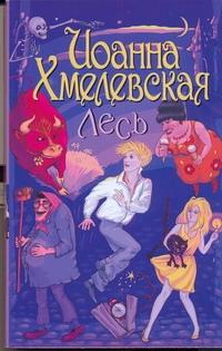 Хмелевская И. - Лесь обложка книги