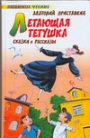 Летающая тетушка обложка книги