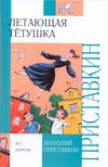 Приставкин А.И. - Летающая тетушка обложка книги
