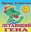 Успенский Э.Н. - Летающий Гена обложка книги