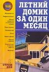 Летний домик за один месяц Иванушкина А.Г.