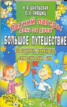 Шаульская Н. А. - Летний лагерь: день за днем. Большое путешествие обложка книги