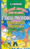 Шаульская Н. А. - Летний лагерь: день за днем. В поисках приключений обложка книги