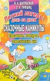 Шаульская Н. А. - Летний лагерь: день за днем. Сказочные каникулы' обложка книги