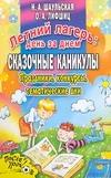 Шаульская Н. А. - Летний лагерь: день за днем. Сказочные каникулы обложка книги