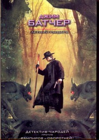 Батчер Д. - Летний Рыцарь обложка книги
