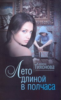 Тихонова К. - Лето длиной в полчаса обложка книги