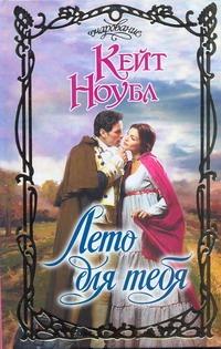 Ноубл Кейт - Лето для тебя обложка книги