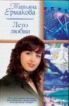 Ермакова Т.Е. - Лето любви' обложка книги