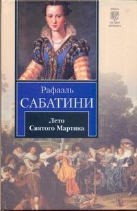 Лето Святого Мартина Сабатини Р.