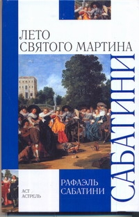 Лето Святого Мартина обложка книги