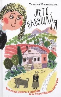 Мжаванадзе Тинатин - Лето, бабушка и я обложка книги