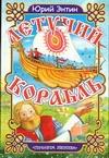 Энтин Ю.С. - Летучий корабль' обложка книги