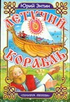 Летучий корабль обложка книги
