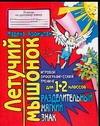 Аромштам М.С. - Летучий мышонок. Правописание слов с разделительным мягким знаком обложка книги