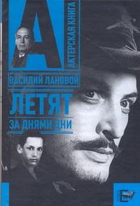 Лановой В.С. - Летят за днями дни… обложка книги