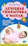 Лечебная гимнастика и массаж для детей первого года жизни обложка книги