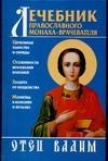 Лечебник православного монаха-врачевателя обложка книги