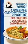 Почепецкая О.Ю. - Лечебное питание и комплексы оздоровительных упражнений при сердечно-сосудистых обложка книги