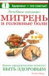 Маги Э. - Лечебное питание: мигрень и головные боли обложка книги