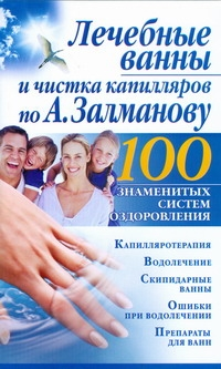 Лечебные ванны и чистка капилляров по А. Залманову Бах Б.