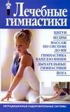 Бах Б. - Лечебные гимнастики обложка книги