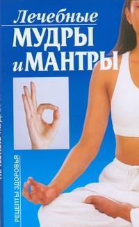 Ткачук Т.М. - Лечебные мудры и мантры обложка книги