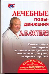 Ситель А. Б. - Лечебные позы-движения А.Б. Сителя обложка книги