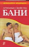 Лечебные свойства бани