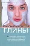 Коченко Надя - Лечебные свойства глины обложка книги