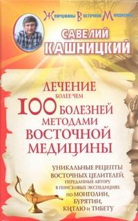Кашницкий С.Е. - Лечение более чем 100 болезней методами восточной медицины обложка книги