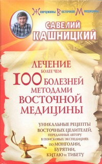 Лечение более чем 100 болезней методами восточной медицины Кашницкий С.Е.