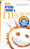 Лечение глиной и песком обложка книги