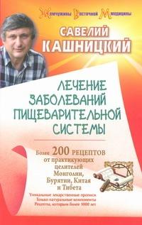 Лечение заболеваний пищеварительной системы Кашницкий С.Е.
