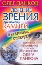 Лечение зрения при помощи камней и их светового спектра