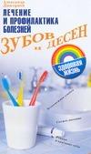 Лечение и профилактика болезней зубов и десен обложка книги