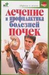 Лечение и профилактика болезней почек обложка книги